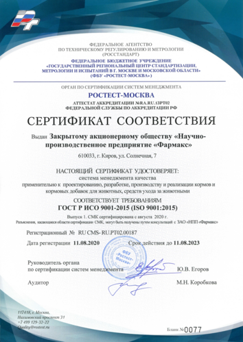 Сертификат соответствия ГОСТ Р ИСО 9001:2015
