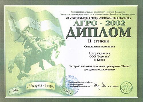 Диплом II степени XII Международной специализированной выставки «Агро-2002», г. Уфа,  1 марта 2002 г.