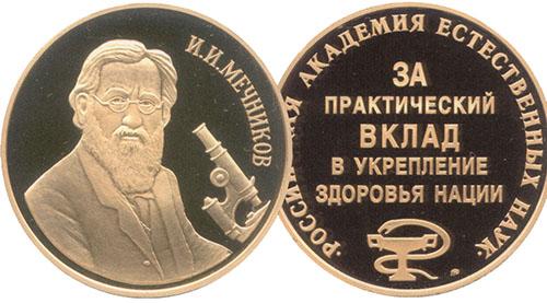 Медаль им. И.И. Мечникова Российской академии естественных наук «За практический вклад в здоровье нации», 1 января 2004 г.