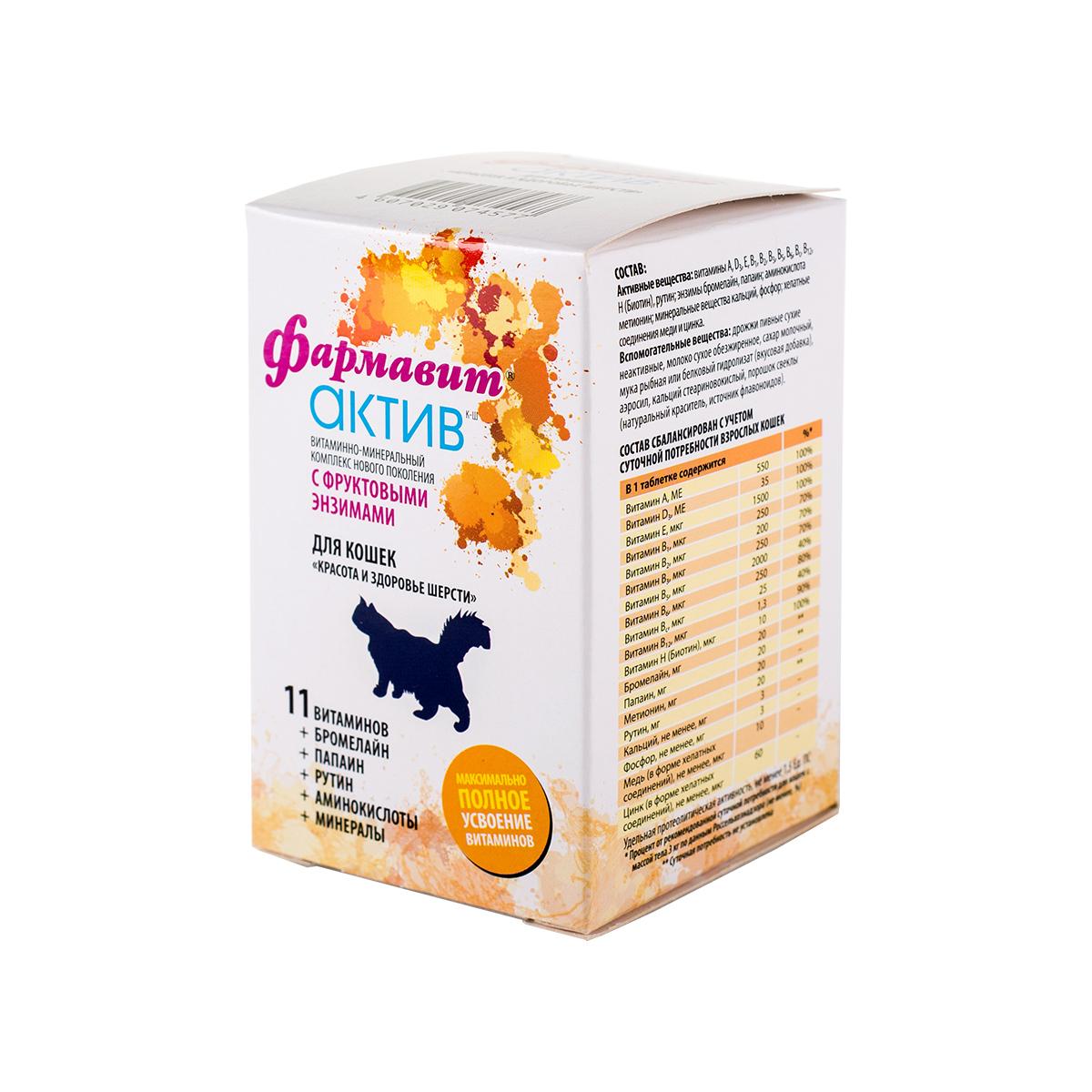 Фармавит Актив для кошек Красота и здоровье шерсти