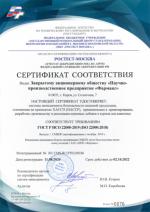 Сертификат соответствия ГОСТ Р ИСО 22000:2018