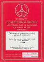 Платиновый знак «Всероссийская марка (III тысячелетие). Знак качества XXI века» (Фармавит Neo), 16 декабря 2002 г.