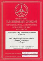 Платиновый знак «Всероссийская марка (III тысячелетие). Знак качества XXI века» (Омега), 16 декабря 2002 г.
