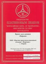Платиновый знак «Всероссийская марка (III тысячелетие). Знак качества XXI века» (Зорька), 16 декабря 2002 г.
