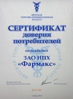 Сертификат доверия потребителей, 22 апреля 2015 г.