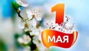 Фармакс поздравляет с 1 мая