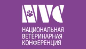Приглашение на Национальную ветеринарную конференцию