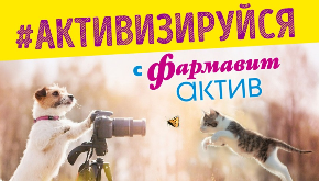 Итоги конкурса Активизируйся с Фармавит Актив