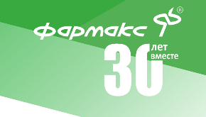 Фармакс 30 лет