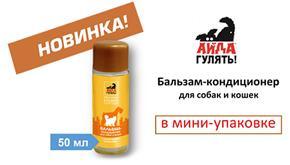 Новинка! Бальзам-кондиционер для собак и кошек АЙДА ГУЛЯТЬ! в мини упаковке