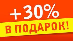 Акция «+30% в подарок!». Плати как обычно, получай больше!