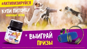 Photo competition # Become Active with Farmavit Active # is prolonged up to November 30, 2018.