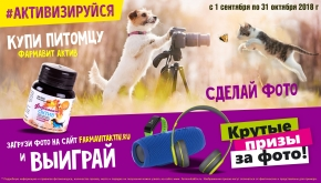 Фотоконкурс #АКТИВизируйся с Фармавит Актив