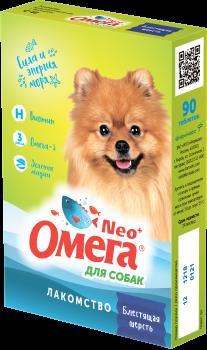 Омега Neo+ Блестящая шерсть для собак